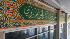jual kaligrafi masjid